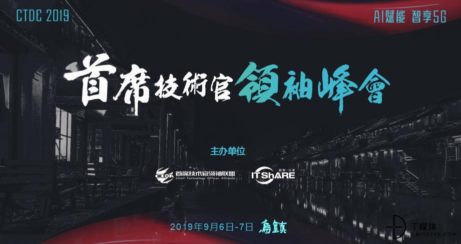 乌镇,CTDC2019第三届首席技术官领袖峰会蓄意待发