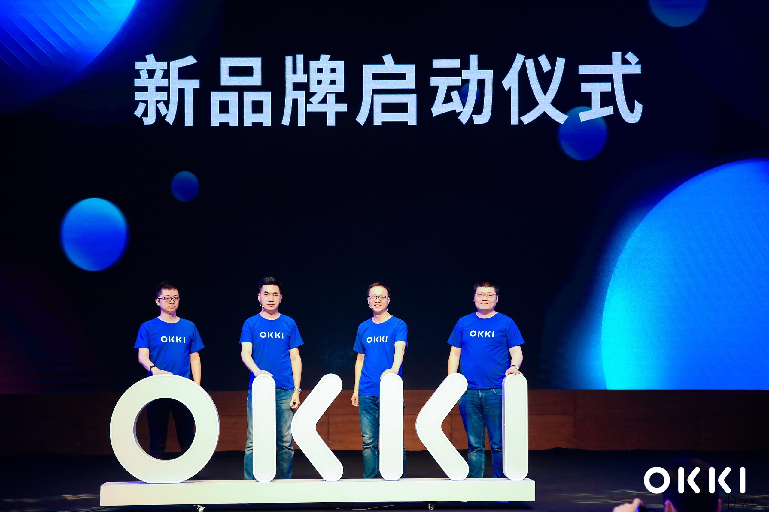 图2-OKKI新品牌启动仪式.jpeg