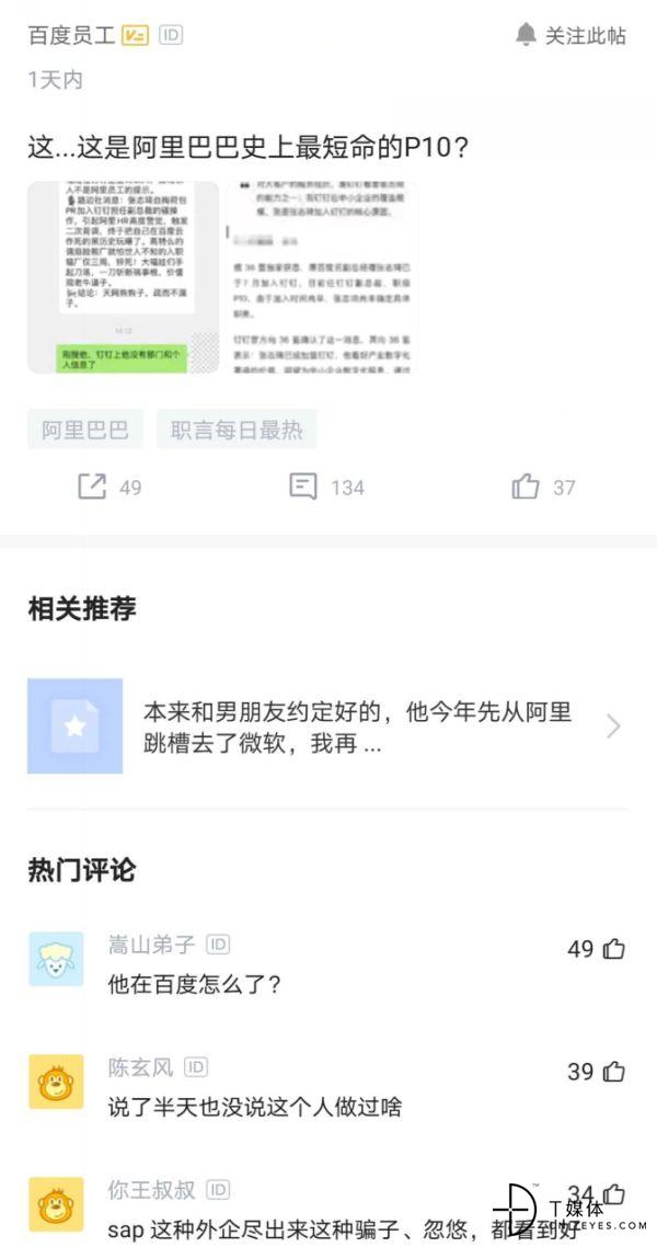 消息称前百度云副总裁加盟钉钉不足天官赐福云盘三周就被开除:或是阿里最短命P10-奇享网