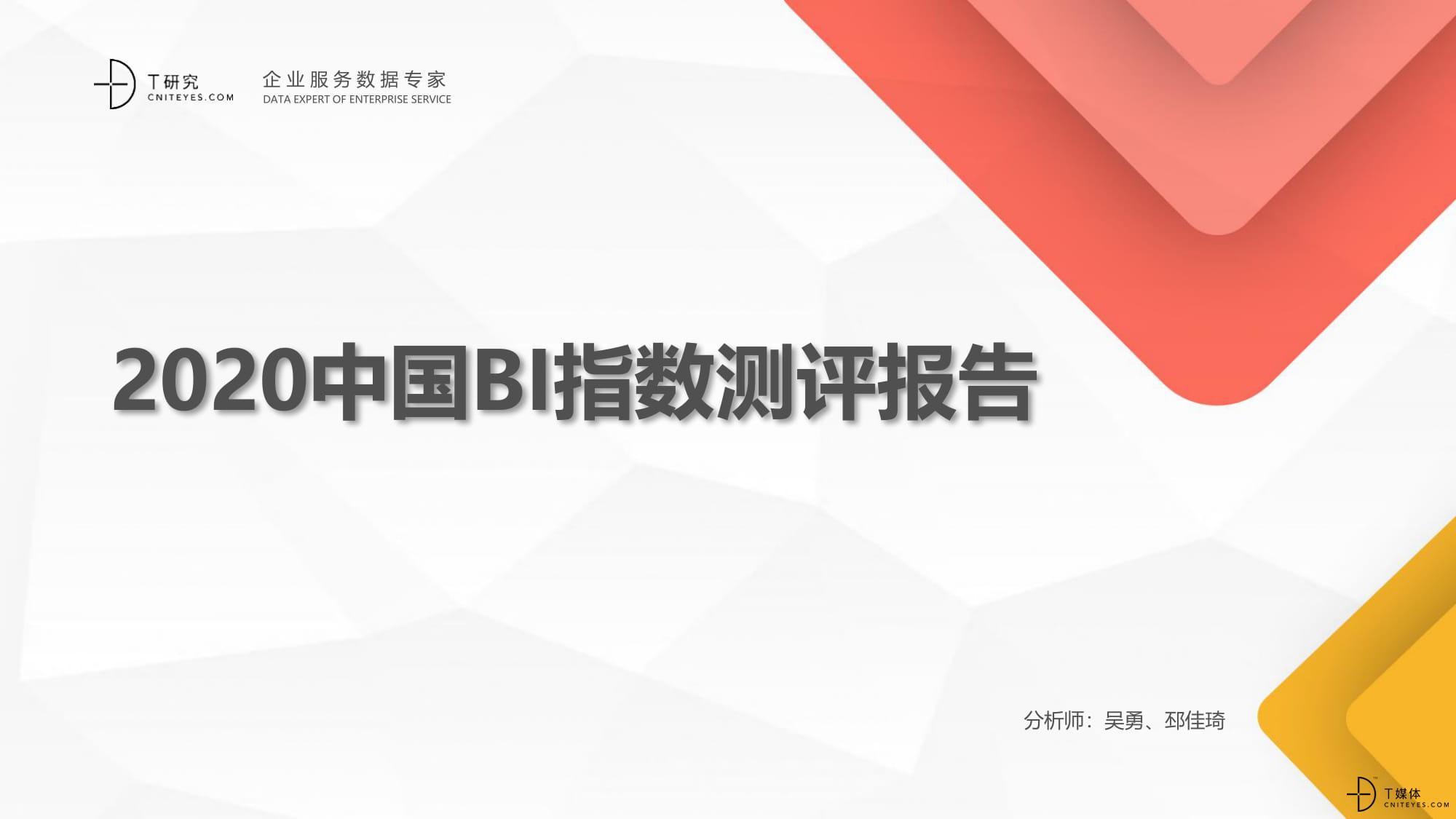 2020中国BI指数测评报告-01.jpg