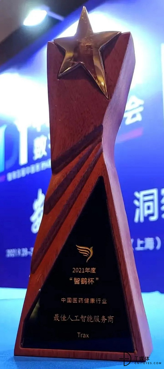 数字科技新赋能,Trax亮相MDT 2021中国医药健康数字科技大会